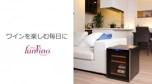 ファンヴィーノ12