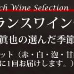 〜田崎眞也セレクションのワイン頒布会8月分〜10月分のワインのご案内です!〜